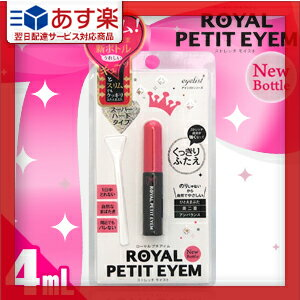 ローヤル化研 ローヤルプチアイムS(Royal Petit Eyem S) 4mL ス...
