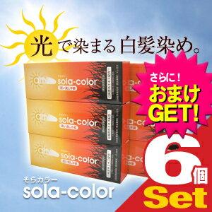 【さらに選べるおまけ付き】【白髪染めクリーム】そらカラー(sola-color)光ヘアクリーム80g【6個セット】 ‐ 太陽光や自然光で白髪が自然な色に染まる新しいタイプの染毛クリーム!-V-Zone Heat Cutter any(エニィ)シリーズ!【smtb-s】 【PM2時迄(土日OK)のご注文は本日発送致します。】※姉妹品にはっぴいカラー光 (ハッピーカラー)ヘアクリーム セットもございます。
