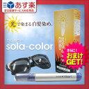 健康美容用品専門店Frontrunnerで買える「【あす楽対応】【さらに選べるおまけ付き】【白髪染めクリーム】そらカラー(sola-color光ヘアクリームセット - 白髪用染毛料・染色機(染毛機) セット。太陽光や自然光で白髪が自然な色に染まる新しいタイプV-Zone Heat Cutter any(エニィシリーズ!」の画像です。価格は1,800円になります。
