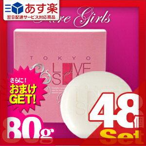 ◆【あす楽対応】【さらに選べるおまけ付き】【化粧石鹸】東京ラブソープ ピュアガールズ(TOKYO LOVE SOAP Pure Girls) 80g x48個 - 女の子のピュアな想いを応援する。 ※完全包装でお届け致します。【smtb-s】:健康美容用品専門店Frontrunner