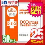 【あす楽対応】【さらに選べるおまけ付き】【ワキ専用シート】デオクロス(DEO cross) ワイドタイプ(50枚入り) x25個(半ケース) - ノーマルタイプの1.2倍の大きさ!BASFジャパン社が開発した新素材ポリウレタンが通気性、使用感を一段とUP!【smtb-s】【HLS_DU】