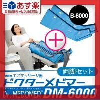 ドクターメドマー(Dr.MEDOMER)DM-6000両脚セット