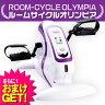 【さらに選べるおまけ付き】【電動サイクル運動器具】ルームサイクル オリンピア(ROOM-CYCLE OLYMPIA) RC-OP1 - 電動アシスト機能付きだから、自然と楽に運動ができる。【smtb-s】