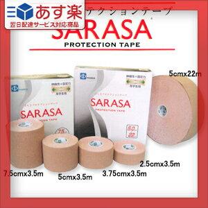 【あす楽対応】【ファロス】【撥水(はっすい)タイプ】PHAROSさらさプロテクションテープ(SARASA PROTECTION TAPE) - お好みに合わせ5種類からお選び下さい。