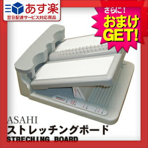 アサヒ ストレッチングボード+さらに選べるおまけ付き セット - 「ス...