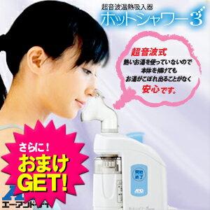 【A&D】超音波式吸入器 ホットシャワー3(吸入マスク 計量スプーン付)(UN-133B)+レビューを書いて選べるおまけ付き セット - 水、生理食塩水を使用しますのでお子さんも安心して使えます!