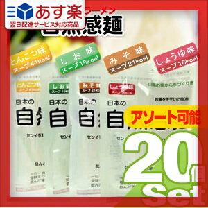 【あす楽対応】【ダイエットラーメン】【自然寒天ラーメン】日本の自然感麺(20袋セット) アソート購入可能!(しょうゆ、みそ、しお、とんこつ) - お湯をそそいで60秒!センイを食べよう寒天100%ラーメン!