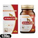 【動物用栄養補助食品】メニわん(Meni-One) メニにゃん Eye+ (アイプラス) 粒タイプ 120粒入 (猫用) - L-リジン塩酸塩にカツオエキスを加えて猫が食べやすいように配慮しています。