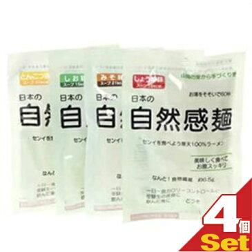 【ネコポス全国送料無料】【ダイエットラーメン】【自然寒天ラーメン】日本の自然感麺(4袋セット) アソート購入可能! - お湯をそそいで60秒!センイを食べよう寒天100%ラーメン!【smtb-s】