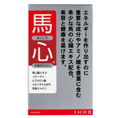 【一光化学】【馬心臓エキス】馬心(まごころ)60カプセル入り - 悩みの原因はミトコンドリア...