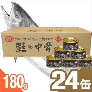 鮭の中骨水煮缶詰24缶セット! ‐ 1缶180g薄味(塩分...