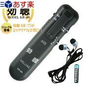【高感度集音器】効聴(こうちょう)KR-66-小さな声だってハッキリ聞こえるョ!!