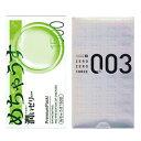 ◆【あす楽対応】【男性向け避妊用コンドーム】不二ラテックス めちゃうす1500(12個入り) + オカモト 003(ゼロゼロスリー)12個入り ※完全包装でお届け致します。【HLS_DU】