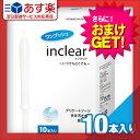 ◆【あす楽対応】【さらに選べるおまけ付き】【膣洗浄器】インクリア(inclear)10本入り-…