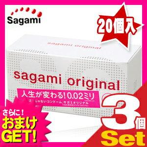 ◆相模ゴム工業 サガミオリジナル0.02(20...