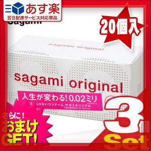 ◆相模ゴム工業 サガミオ...