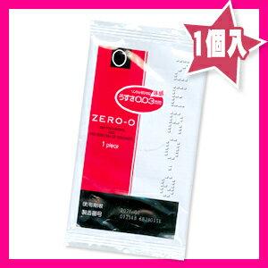 ◆【男性向け避妊用コンドーム】不二ラテックス リンクル00(リンクルゼロゼロ1000)1個入り - 薄さ0.03mmの超うす型コンドーム。セカンドバッグ・クラッチバッグでも携帯しやすい個包装タイプ! ※完全包装でお届け致します。