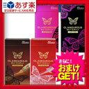 ◆【あす楽対応】【さらに選べるおまけ付き】【避妊用コンドーム】ジェクス グラマラスバタフライ(JEX GLAMOUROUS BUTTERFLY) 500 6個入(ホット・モイスト選択可能)・チョコレート 6個入・ストロベリー 6個入 ※完全包装でお届け致します。【HLS_DU】