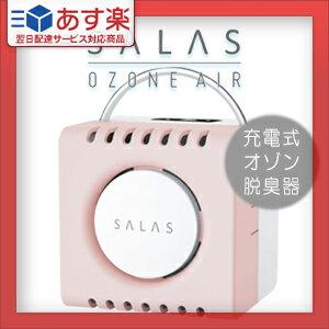 【あす楽対応】【充電式オゾン脱臭機】OZONE AIR SALAS(オゾンエアー サラス)SA-1 - オゾンの力で気になる臭いを元から分解。小さくても高性能。充電式なので持ち運び自由です。