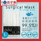 【あす楽対応】【日本製】【個包装で衛生的!】【風邪・インフルエンザ対策】業務用 サージカルマスク(Surgical Mask) ‐ 1枚ずつ個包装されていて衛生的です。風邪(かぜ)、花粉や院内感染、感染症、PM2.5も強力にブロックします。