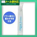 ※※【メール便全国送料無料】【ホテルアメニティ】【使い捨て歯ブラシ】【個包装タイプ】業務用 粉付き歯ブラシ x1本 - 磨き粉が付着しているので、すぐに使える便利な歯ブラシ。携帯にも便利です。【smtb-s】