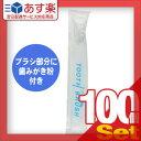 【あす楽対応】【ホテルアメニティ】【使い捨て歯ブラシ】【個包装タイプ】業務用 粉付き歯ブラシ x100本 - 磨き粉が付着しているので、すぐに使える便利な歯ブラシ。
