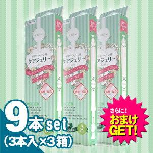◆【さらに選べるおまけ付き】【膣洗浄器】デリケートゾーン用 ケアジェリー Clear(1.7g) 3本入り x3個(計9本) - 汚れ・おりもの・ニオイの元をすっきり洗浄!! ※完全包装でお届け致します。