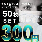 【メール便全国送料無料】【風邪・インフルエンザ対策】業務用サージカルマスク(SurgicalMask)50枚セット注文限定!‐3層構造のサージカルマスクが1枚たったの6円!マスク不織布使用3層式サージカルマスク【smtb-s】