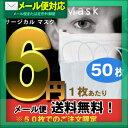 健康美容用品専門店Frontrunnerで買える「【メール便全国送料無料】【風邪・インフルエンザ対策】業務用 サージカルマスク(Surgical Mask 50枚セット注文限定!‐ 3層構造のサージカルマスクが1枚たったの6円!マスク 不織布使用 3層式 サージカルマスク【smtb-s】」の画像です。価格は6円になります。