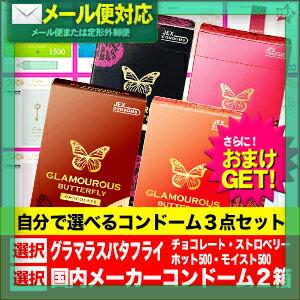 コンドーム ジェクス グラマラスバタフライ ・モイスト チョコレート ストロベリー メーカー