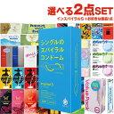 ◆【あす楽発送 ポスト投函!】【送料無料】【1,150円ポッキリ!】【避妊用コンドーム】G-PROJECT CONDOMS インスパイラルS(SPIRAL CONDOM) 6個入り + 選べるコンドームorお好きな商品 計2点セット! ※完全包装でお届け致します。【ネコポス】【smtb-s】