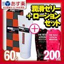 ◆【あす楽対応】【潤滑剤ローション】潤滑ゼリー+ローション2点セット!...
