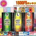 ◆【ネコポス全国送料無料】【さらに選べるおまけ付き】1,500円ポッキリ! 自分で選べるコンドーム+お好きな商品 計3点セット! 不二ラテックス ジャストフィット(JUST FIT)シリーズ (S・L・XL選択) +お好きな商品×2点(選択可)セット 【smtb-s】