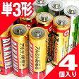 【防災関連商品】【単3型】単3アルカリ乾電池 (アルカリ乾電池 単3形)(4個入り) - 発売元、商品パッケージが変更になる場合がございます。
