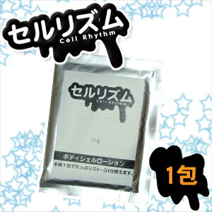 ◆【ボディジェルローション】セルリズム(Cell Rhythm)1包 - ヌルヌルなのに肌にも優しい!これ1包でたっぷり2リットル〜3リットル分作れます。 ※完全包装でお届け致します。