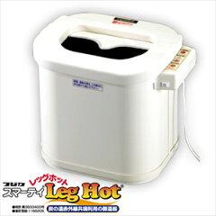 【あす楽対応】【フジカ】[遠赤外線脚温器][ スマーティ レッグホット ] (LEG HOT) LH-2型 − お湯・水・不要、遠赤外線の力で冷えた脚を芯から温めます!【smtb-s】【HLS_DU】