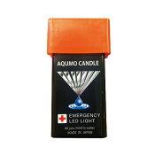 【防災用灯】【小型照明】アクモキャンドル(AQUMOCANDLE)-少量の水で発電!ポケットに入るコンパクトライト。168時間以上点灯。