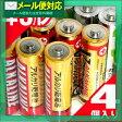 【防災関連商品】【メール便全国送料無料】【2パック8個迄】【単3型】単3アルカリ乾電池 (アルカリ乾電池 単3形)(4個入り) - 発売元、商品パッケージが変更になる場合がございます。【smtb-s】