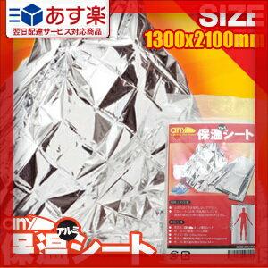 【あす楽対応】【非常用ブランケット】エニィ(any)保温アルミシート(1300x2100mm) - 非常時に寒さから体温を保護するための特殊アルミ保温シートです。【HLS_DU】