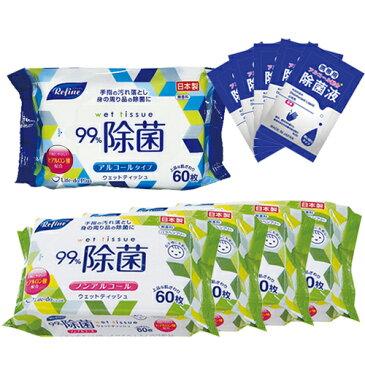 【あす楽対応】【除菌ウェットティッシュ】リファイン アルコール除菌 ウェットティッシュ LD-108 (60枚入り) + リファイン除菌ウェットティッシュ LD-109 (60枚入り) ノンアルコール×4個 + マイン携帯用アルコール配合 除菌液(2mL)×5個セット - 無香料。日本製。