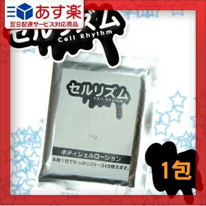 ◆【あす楽対応】【ボディジェルローション】セルリズム(Cell Rhythm) 1包 - ヌルヌルなのに肌にも優しい!これ1包でたっぷり2リットル〜3リットル分作れます。 ※完全包装でお届け致します。