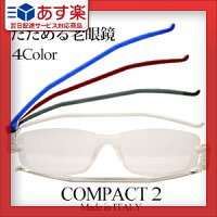 【薄くて、軽く、おしゃれな老眼鏡】Nannini(ナンイーニ)コンパクトグラスCompact2(コンパクト2)-超うす型・折りたたみ老眼鏡!イタリア生まれのおしゃれなシニアグラス登場!グッドデザイン賞にも輝いた洗練されたデザインが魅力的!