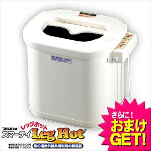 【さらに選べるおまけ付き】【遠赤外線脚温器】フジカ スマーティ レッグホット(LEG HOT) LH-2型 - お湯・水・不要、遠赤外線の力で冷えた脚を芯から温めます!【smtb-s】
