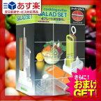 【あす楽対応】【野菜調理器】日本製 サンローラ サラダセット(cooking cutter SALAD SET) 4プレート安全器付き+さらに選べるおまけ付き セット - 切れ味も味のうち!話題のスーパースライサー。【smtb-s】【HLS_DU】