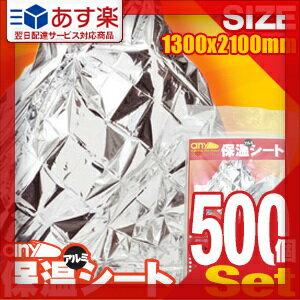 【あす楽対応】【非常用ブランケット】エニィ(any) 保温アルミシート(1300x2100mm) x500個 - 非常時に寒さから体温を保護するための特殊アルミ保温シートです。【smtb-s】【HLS_DU】