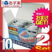 【あす楽対応】【さらに選べるおまけ付き】【正規代理店】【義歯洗浄剤】デントパワー(DENT POWER) 10ヵ月用(専用ケース無し) x2個セット - 袋がそのまま容器につかえて便利!歯医者さんが考案した入れ歯洗浄剤!1包で約1週間つかえて経済的!【smtb-s】
