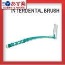 【あす楽対応】【ホテルアメニティ】【歯間ブラシ】【個包装】業務用 L字歯間ブラシ (INTERDENTAL BRUSH) - オーラルケアには欠かせない歯間ブラシ。L字型で使いやすく、歯の間の歯垢を掻き出します。