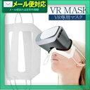 【メール便全国送料無料】【VR専...