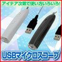 【平日14時迄のご注文は本日発送致します。】【メール便全国送料無料】USBマイクロスコープHUSB...