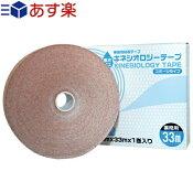 業務用キネシオロジーテープ(KINESIOLOGYTAPE)撥水・スポーツタイプ(5.0cmx33mx1巻入り)